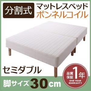 脚付きマットレスベッド セミダブル 脚30cm 新・移動ラクラク!分割式ボンネルコイルマットレスベッドの詳細を見る