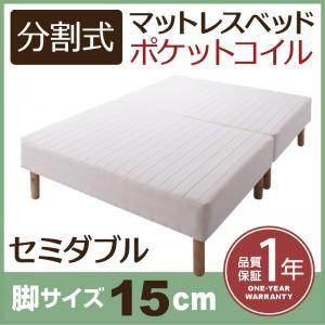 脚付きマットレス セミダブル脚15cm 分割式ポケットコイルマットレスベッド