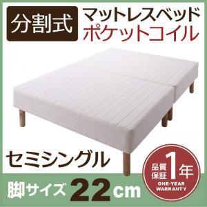 脚付きマットレスベッド セミシングル 脚22cm 新・移動ラクラク!分割式ポケットコイルマットレスベッドの詳細を見る