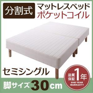 脚付きマットレスベッド セミシングル 脚30cm 新・移動ラクラク!分割式ポケットコイルマットレスベッドの詳細を見る