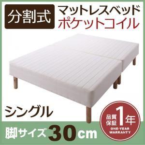 脚付きマットレスベッド シングル 脚30cm 新・移動ラクラク!分割式ポケットコイルマットレスベッドの詳細を見る