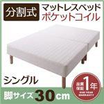 脚付きマットレスベッド シングル 脚30cm 新・移動ラクラク!分割式ポケットコイルマットレスベッド