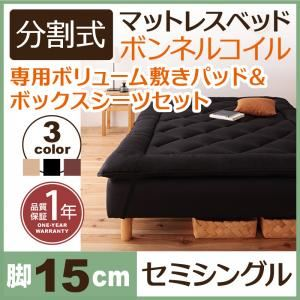 脚付きマットレスベッド セミシングル 脚15cm ブラック 新・移動ラクラク!分割式ボンネルコイルマットレスベッド 専用敷きパッドセット - 拡大画像