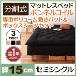 脚付きマットレスベッド セミシングル 脚15cm ブラウン 新・移動ラクラク!分割式ボンネルコイルマットレスベッド 専用敷きパッドセット