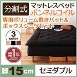 脚付きマットレスベッド セミダブル 脚15cm ブラック 新・移動ラクラク!分割式ボンネルコイルマットレスベッド 専用敷きパッドセット