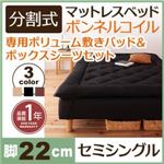 脚付きマットレスベッド セミシングル 脚22cm ブラック 新・移動ラクラク!分割式ボンネルコイルマットレスベッド 専用敷きパッドセット