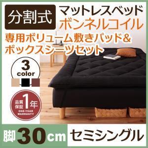 脚付きマットレスベッド セミシングル 脚30cm ブラック 新・移動ラクラク!分割式ボンネルコイルマットレスベッド 専用敷きパッドセット - 拡大画像