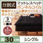 新・移動ラクラク!分割式ボンネルコイルマットレスベッド 脚30cm 専用敷きパッドセット シングル ブラック