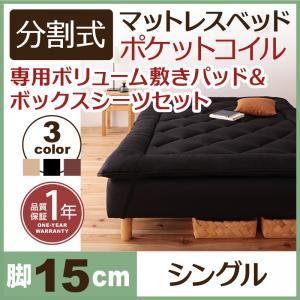 脚付きマットレスベッド シングル 脚15cm ブ...の商品画像