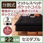 脚付きマットレスベッド セミダブル 脚22cm ブラック 新・移動ラクラク!分割式ポケットコイル脚付きマットレスベッド 専用敷きパッドセット