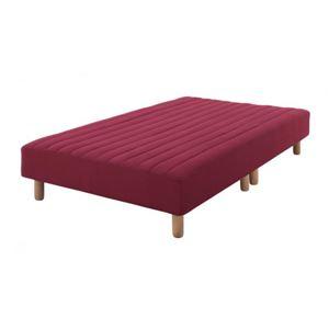 新・色・寝心地が選べる!20色カバーリングボンネルコイルマットレスベッド 脚22cm シングル (カラー:ワインレッド)  - 拡大画像