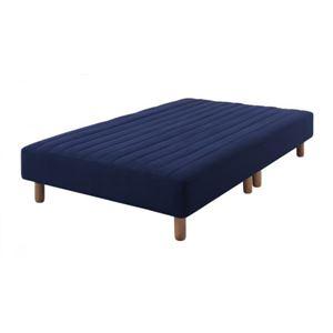 新・色・寝心地が選べる!20色カバーリングポケットコイルマットレスベッド 脚15cm シングル (カラー:ミッドナイトブルー)  - 拡大画像