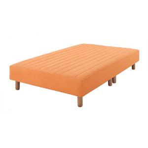 新・色・寝心地が選べる!20色カバーリングポケットコイルマットレスベッド 脚15cm シングル (カラー:サニーオレンジ)  - 拡大画像