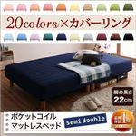 マットレスベッド セミダブル 脚22cm コーラルピンク 新・色・寝心地が選べる!20色カバーリングポケットコイルマットレスベッド