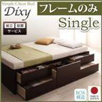 <組立設置>シンプルチェストベッド【Dixy】ディクシー 【フレームのみ】シングル (カラー:ダークブラウン)
