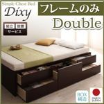 【組立設置費込】 チェストベッド ダブル【Dixy】【フレームのみ】 ダークブラウン シンプルチェストベッド【Dixy】ディクシー