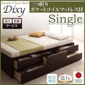 <組立設置>シンプルチェストベッド【Dixy】ディクシー 【三つ折りポケットコイルマットレス付】シングル (カラー:ダークブラウン)  - 拡大画像