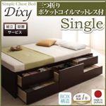 【組立設置費込】 チェストベッド シングル【Dixy】【三つ折りポケットコイルマットレス付】 ダークブラウン シンプルチェストベッド【Dixy】ディクシー