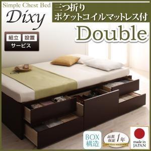 【組立設置費込】 チェストベッド ダブル【Dixy】【三つ折りポケットコイルマットレス付】 ダークブラウン シンプルチェストベッド【Dixy】ディクシー - 拡大画像