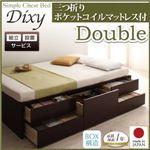 【組立設置費込】 チェストベッド ダブル【Dixy】【三つ折りポケットコイルマットレス付】 ダークブラウン シンプルチェストベッド【Dixy】ディクシー