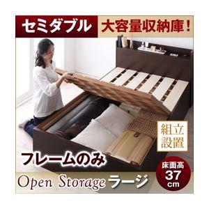 【組立設置費込】 すのこベッド セミダブル【Open Storage】【フレームのみ】 ダークブラウン シンプルデザイン大容量収納庫付きすのこベッド【Open Storage】オープンストレージ・ラージの詳細を見る