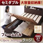 【組立設置費込】 すのこベッド セミダブル【Open Storage】【フレームのみ】 ダークブラウン シンプルデザイン大容量収納庫付きすのこベッド【Open Storage】オープンストレージ・ラージ