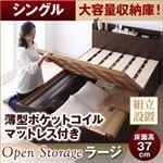 【組立設置費込】 すのこベッド シングル【Open Storage】【薄型ポケットコイルマットレス付き】 ダークブラウン シンプルデザイン大容量収納庫付きすのこベッド【Open Storage】オープンストレージ・ラージ