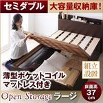 【組立設置費込】 すのこベッド セミダブル【Open Storage】【薄型ポケットコイルマットレス付き】 ダークブラウン シンプルデザイン大容量収納庫付きすのこベッド【Open Storage】オープンストレージ・ラージ