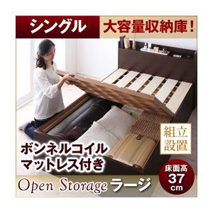 【組立設置費込】 すのこベッド シングル【Open Storage】【ボンネルコイルマットレス付き】 ダークブラウン シンプルデザイン大容量収納庫付きすのこベッド【Open Storage】オープンストレージ・ラージの詳細を見る