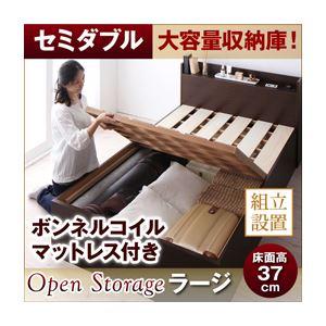 【組立設置費込】 すのこベッド セミダブル【Open Storage】【ボンネルコイルマットレス付き】 ダークブラウン シンプルデザイン大容量収納庫付きすのこベッド【Open Storage】オープンストレージ・ラージの詳細を見る