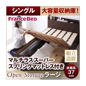 【組立設置費込】 すのこベッド シングル【Open Storage】【マルチラススーパースプリングマットレス付き】 ダークブラウン シンプルデザイン大容量収納庫付きすのこベッド【Open Storage】オープンストレージ・ラージの詳細を見る