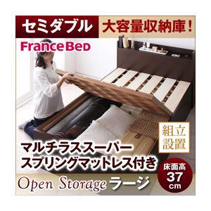 【組立設置費込】 すのこベッド セミダブル【Open Storage】【マルチラススーパースプリングマットレス付き】 ダークブラウン シンプルデザイン大容量収納庫付きすのこベッド【Open Storage】オープンストレージ・ラージの詳細を見る