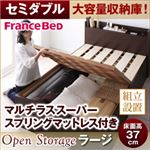 【組立設置費込】 すのこベッド セミダブル【Open Storage】【マルチラススーパースプリングマットレス付き】 ダークブラウン シンプルデザイン大容量収納庫付きすのこベッド【Open Storage】オープンストレージ・ラージ