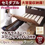 【組立設置費込】 すのこベッド セミダブル【Open Storage】【マルチラススーパースプリングマットレス付き】 ホワイト シンプルデザイン大容量収納庫付きすのこベッド【Open Storage】オープンストレージ・ラージ