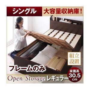 【組立設置費込】 すのこベッド シングル【Open Storage】【フレームのみ】 ナチュラル シンプルデザイン大容量収納庫付きすのこベッド【Open Storage】オープンストレージ・レギュラーの詳細を見る