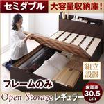 【組立設置費込】 すのこベッド セミダブル【Open Storage】【フレームのみ】 ダークブラウン シンプルデザイン大容量収納庫付きすのこベッド【Open Storage】オープンストレージ・レギュラー