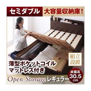 【組立設置費込】 すのこベッド セミダブル【Open Storage】【薄型ポケットコイルマットレス付き】 ダークブラウン シンプルデザイン大容量収納庫付きすのこベッド【Open Storage】オープンストレージ・レギュラー - 拡大画像