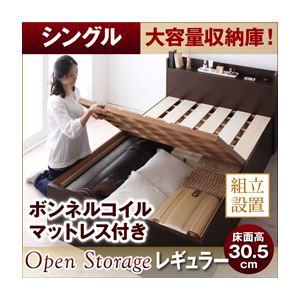 【組立設置費込】 すのこベッド シングル【Open Storage】【ボンネルコイルマットレス付き】 ナチュラル シンプルデザイン大容量収納庫付きすのこベッド【Open Storage】オープンストレージ・レギュラー - 拡大画像