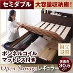 【組立設置費込】 すのこベッド セミダブル【Open Storage】【ボンネルコイルマットレス付き】 ダークブラウン シンプルデザイン大容量収納庫付きすのこベッド【Open Storage】オープンストレージ・レギュラー