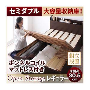 【組立設置費込】 すのこベッド セミダブル【Open Storage】【ボンネルコイルマットレス付き】 ホワイト シンプルデザイン大容量収納庫付きすのこベッド【Open Storage】オープンストレージ・レギュラー - 拡大画像
