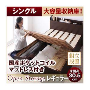 【組立設置費込】 すのこベッド シングル【Open Storage】【国産ポケットコイルマットレス付き】 ダークブラウン シンプルデザイン大容量収納庫付きすのこベッド【Open Storage】オープンストレージ・レギュラー - 拡大画像