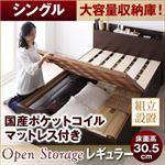 【組立設置費込】 すのこベッド シングル【Open Storage】【国産ポケットコイルマットレス付き】 ダークブラウン シンプルデザイン大容量収納庫付きすのこベッド【Open Storage】オープンストレージ・レギュラー