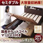 【組立設置費込】 すのこベッド セミダブル【Open Storage】【国産ポケットコイルマットレス付き】 ホワイト シンプルデザイン大容量収納庫付きすのこベッド【Open Storage】オープンストレージ・レギュラー