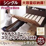 【組立設置費込】 すのこベッド シングル【Open Storage】【マルチラススーパースプリングマットレス付き】 ダークブラウン シンプルデザイン大容量収納庫付きすのこベッド【Open Storage】オープンストレージ・レギュラー