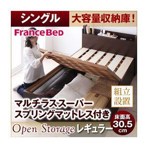 【組立設置費込】 すのこベッド シングル【Open Storage】【マルチラススーパースプリングマットレス付き】 ホワイト シンプルデザイン大容量収納庫付きすのこベッド【Open Storage】オープンストレージ・レギュラー - 拡大画像