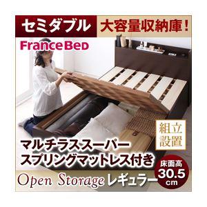 【組立設置費込】 すのこベッド セミダブル【Open Storage】【マルチラススーパースプリングマットレス付き】 ダークブラウン シンプルデザイン大容量収納庫付きすのこベッド【Open Storage】オープンストレージ・レギュラー - 拡大画像