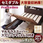 【組立設置費込】 すのこベッド セミダブル【Open Storage】【マルチラススーパースプリングマットレス付き】 ダークブラウン シンプルデザイン大容量収納庫付きすのこベッド【Open Storage】オープンストレージ・レギュラー