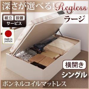 【組立設置】 収納ベッド ラージ シングル【横開き】【Regless】【ボンネルコイルマットレス付】 ダークブラウン 新 開閉タイプ&深さが選べるガス圧式跳ね上げ収納ベッド【Regless】リグレス - 拡大画像