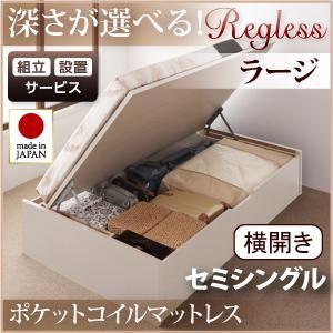 【組立設置費込】 収納ベッド ラージ セミシングル【横開き】【Regless】【オリジナルポケットコイルマットレス付】 ホワイト 新 開閉タイプ&深さが選べるガス圧式跳ね上げ収納ベッド【Regless】リグレスの詳細を見る