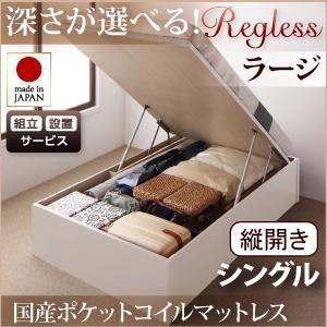 【組立設置費込】 収納ベッド ラージ シングル【縦開き】【Regless】【国産ポケットコイルマットレス付】 ナチュラル 新 開閉タイプ&深さが選べるガス圧式跳ね上げ収納ベッド【Regless】リグレスの詳細を見る